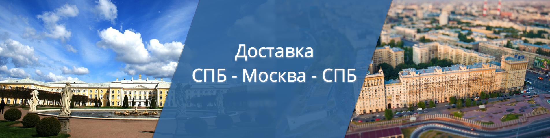 Доставка-СПБ-Москва-СПБ